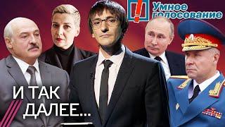 Союз Лукашенко и Путина. Кремль против «Умного голосования» чего боится власть. Гибель главы МЧС
