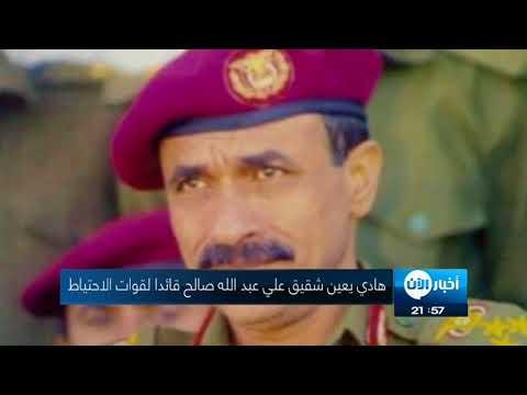 هادي يعين شقيق علي عبد الله صالح قائدا لقوات الاحتياط  - نشر قبل 17 دقيقة