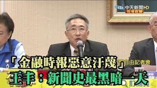 「金融時報惡意汙蔑」 王丰:新聞史最黑暗一天