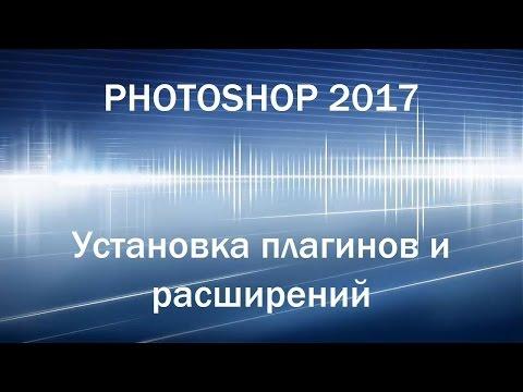 Установка расширений и плагинов в Photoshop Cc 2017