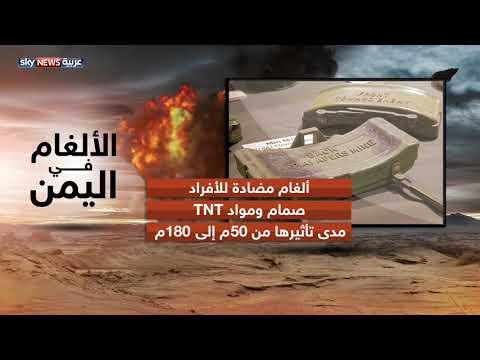 اليمن .. ألغام الحوثيين تشكل خطرا كبيرا على الشعب اليمني  - نشر قبل 10 دقيقة