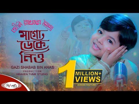 Ami Rakhbo Roza Bangla Gojol Mp3 Lyrics (আমি রাখবো রোজা রমজানের গজল)