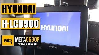 Hyundai H-LCD900 обзор автомобильного телевизора