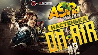 Настенька On Air #2  | ASPid.Media
