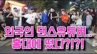 [K-pop] 외국인 댄스유튜버가 홍대에 떴다?!  AOA - 빙글뱅글(Bingle Bangle) 커버댄스 Cover Dance