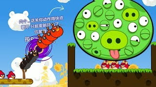 Angry Birds Cannon 3 - TRANSFORM BIRD TO BOMBER TO BLAST THE 100 EYES PIGGIES!