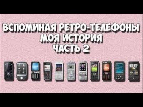Вспоминая кнопочные телефоны ЧАСТЬ 2