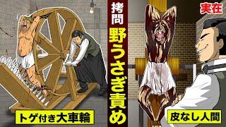 【実在】拷問「野うさぎ責め」。トゲ付き大車輪で…皮を全て剥ぐ。