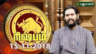 ரிஷப ராசி நேயர்களே! இன்றுஉங்களுக்கு…| Taurus | Rasi Palan | 15/11/2018