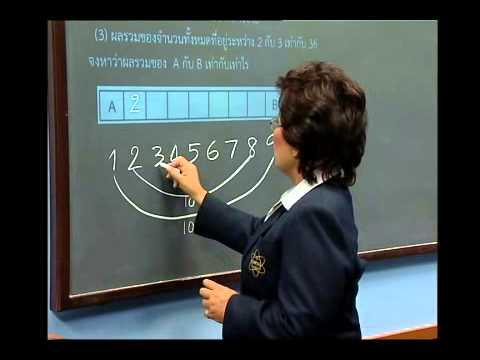 เฉลยข้อสอบ TME คณิตศาสตร์ ปี 2553 ชั้น ป.3 ข้อที่ 29