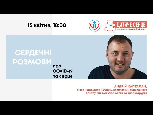 Про вплив COVID-19 на серце