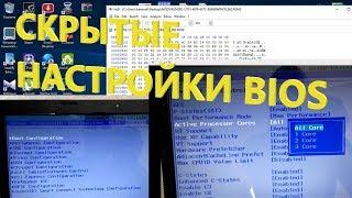 ПРИХОВАНІ НАЛАШТУВАННЯ BIOS LENOVO G580 / РОЗБЛОКУВАННЯ BIOS / OVERLOCKING BIOS