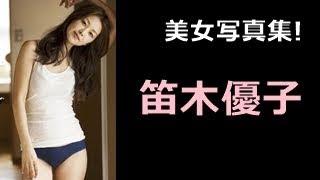 【笛木優子 写真集!】ふえきゆうこ 笛木優子さん!! 笛木優子 検索動画 2