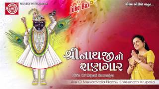 Shreenathji No Shangar   Shreenathji Bhajan Gujarati   અરે ઓ મેવાડવાળા નમું શ્રીનાથ   Dipali Somaiy