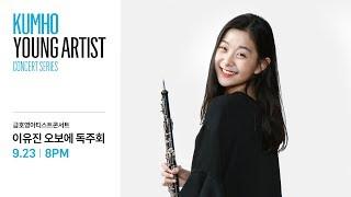 [금호영아티스트콘서트] 17.09.23 이유진 오보에 독주회