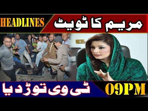 Maryam Nawaz's Tweet Aftermath | 09:00 PM | 24 Dec 2018 | Lahore Rang