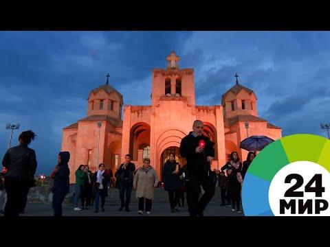 Верующие в Армении встретили Пасху со священным огнем и молитвами - МИР 24