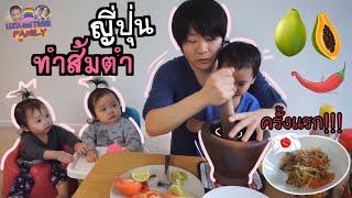 สามีญี่ปุ่น+ญี่ปุ่นน้อย ภารกิจทำส้มตำ ครั้งแรก!! ✌