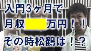 入門3ヶ月で月収◯◯万円の思い出 松鶴師匠の思い出 を3回破門した弟子(...