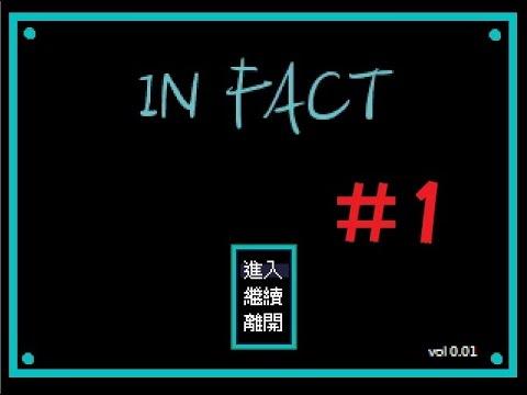 【納吉】微恐怖RPG-In Fact 1