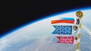 宇宙に舞う鯉のぼり 子供の日に上空30000mまで鯉のぼりを揚げてきた