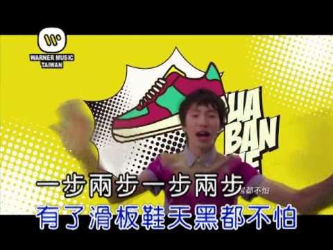 【KTV】龐麥郎-我的滑板鞋 官方MV - YouTube