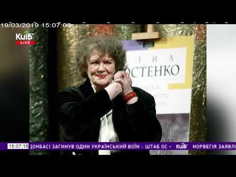 Телеканал Київ: 19.03.19 Столичні телевізійні новини 15.00