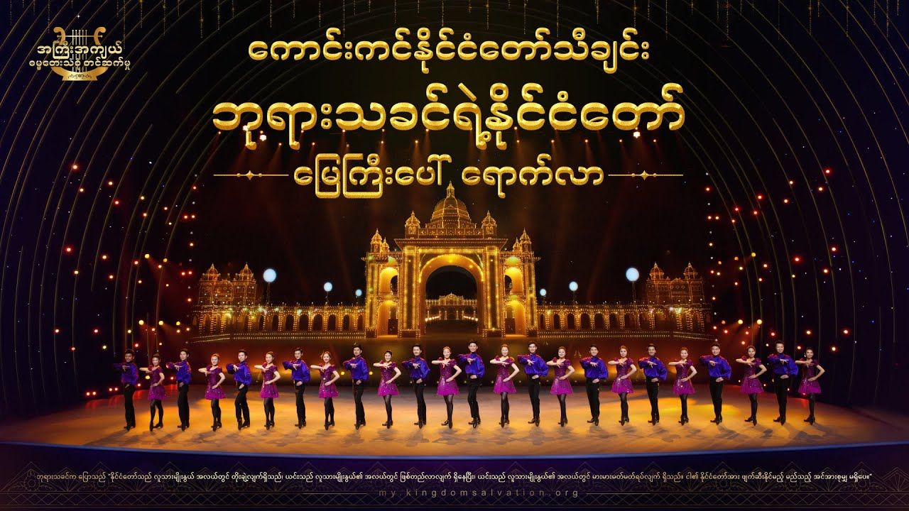 "Myanmar Praise Song ""ကောင်းကင်နိုင်ငံတော်သီချင်း- ဘုရားသခင်ရဲ့နိုင်ငံတော် မြေကြီးပေါ် ရောက်လာ"" သံစုံတေးသီချင်း"