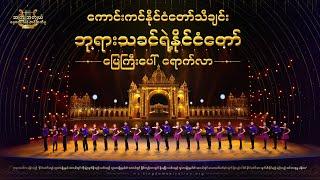 "Myanmar Music Video ""ကောင်းကင်နိုင်ငံတော်သီချင်း- ဘုရားသခင်ရဲ့နိုင်ငံတော် မြေကြီးပေါ် ရောက်လာ"" သံစုံတေးသီချင်း"