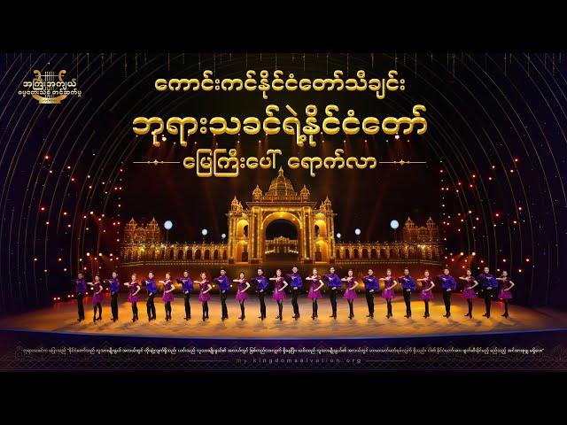 """Myanmar Gospel Song """"ေကာင္းကင္ႏိုင္ငံေတာ္သီခ်င္း- ဘုရားသခင္ရဲ႕ႏိုင္ငံေတာ္ ေျမႀကီးေပၚ ေရာက္လာ"""" Choir"""