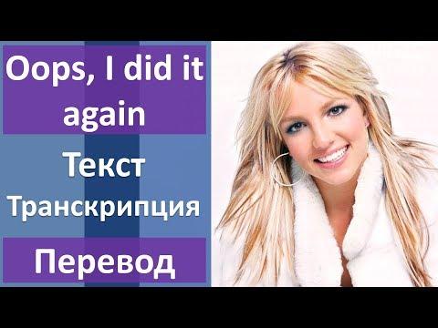 Britney Spears - Oops!... I Did It Again - текст, перевод, транскрипция