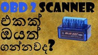 snailmail # 13 - ebay OBD2 scanner review l sinhala