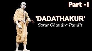 DadaThakur | Sarat Chandra Pandit | Documentary | Voice Over (Satinath Mukhopadhay) | H.T.Cassette