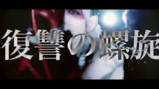 THE BLACK SWAN「赫音-justitia-」Music Video