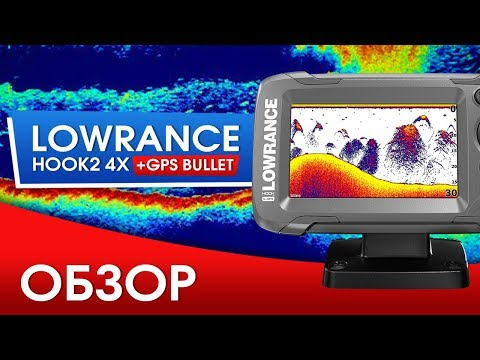 Lowrance Hook2 4x GPS Bullet обзор эхолота!