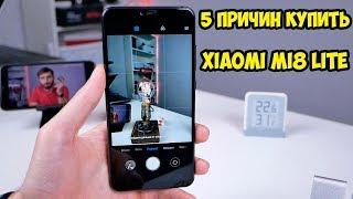 5 причин купить Xiaomi Mi8 Lite