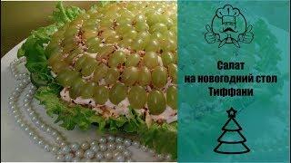 """Обалденный по вкусу и красоте салат """"ТИФФАНИ""""/рецепты с фото"""
