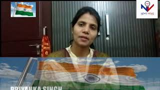 स्वतंत्रता दिवस पर प्रियंका सिंह सीएमओ कोलारस का जनता के नाम संदेश || NEWSVIEWS 360 ||