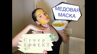 МЕДОВАЯ МАСКА для лица Простой рецепт маски для лица из меда для всех кожи Muhlisa Nazarova
