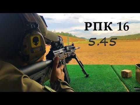 РПК 16 : армейский пулемёт со сменными стволами