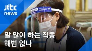 '안면 보호구' 쓴 교사들…'무더위 수업' 해법 없나 / JTBC 뉴스ON