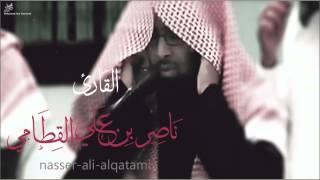 اجمل اذان لشيخ ناصر القطامي - HQ Beautiful Ears