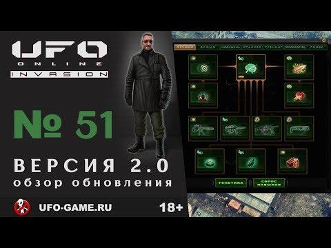 UFO реплеи #51. Обзор обновления 2.0