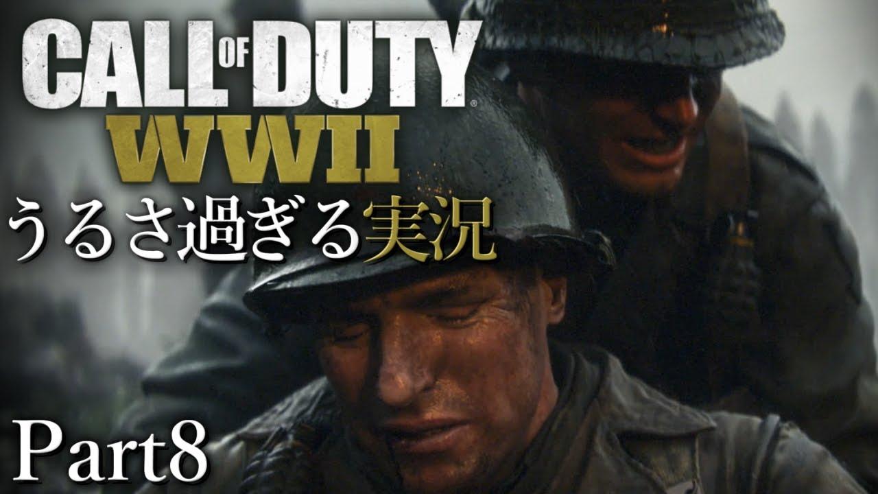 【Cod:WW2】キャンペーン#8『493高地』【実況:World War2】 - YouTube