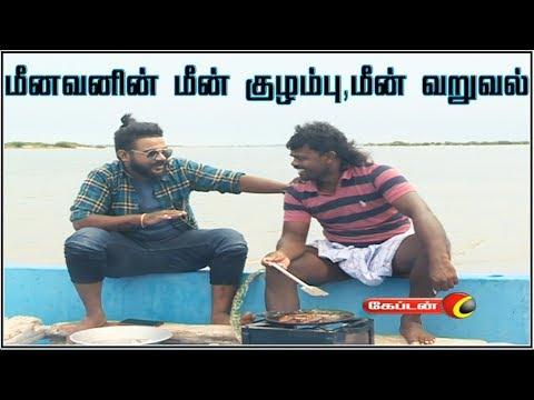 நடுக்கடலில் மீனவனின் மீன் குழம்பு மற்றும் மீன் வறுவல் | மண் வாசனை | May Day |  #Fishermen | #FishReceipies | #SeaFood | #ManVasanai |   Like: https://www.facebook.com/CaptainTelevision/ Follow: https://twitter.com/captainnewstv Web:  http://www.captainmedia.in