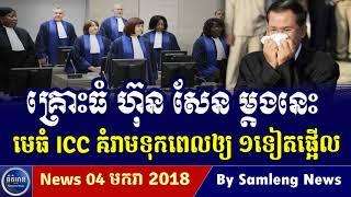 ICC គំរាមលោក ហ៊ុន សែន ទុកពេលឲ្យចុងក្រោយហើយ, Cambodia Hot News, Khmer News