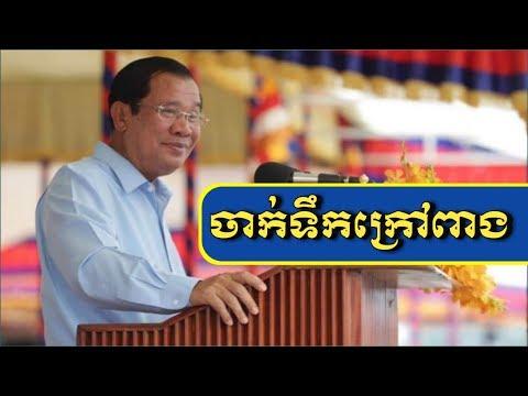 ចាក់ទឹកក្រៅពាង _ Samdech Hun Sen Meets with Workers