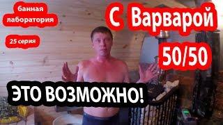 В БАНЕ С ВАРВАРОЙ! Печь для бани Варвара. Делаем из суховоздушки режим русской бани.