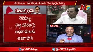 Telangana Cabinet Meeting Ends || CM KCR Cabinet Meeting Highlights