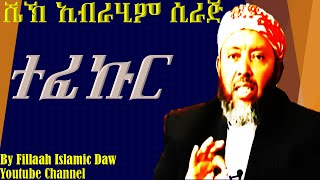 Tefekur ~ Sheikh Ibrahim Siraj